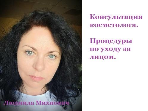 Михнович Л.В. консультации_косметолог 2_процедуры по лицу