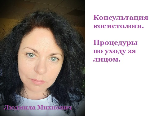 Михнович Л.В. косметолог: бесплатно консультация. Процедуры по лицу